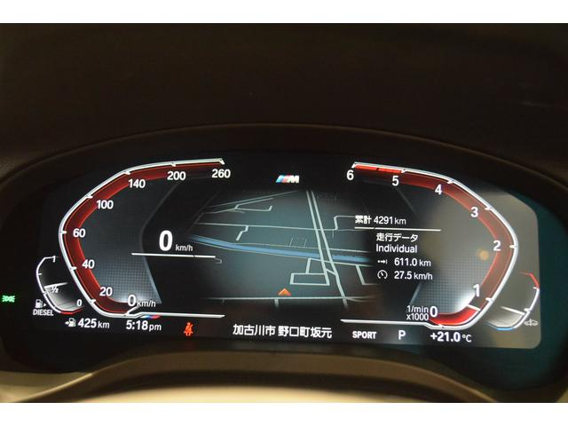 xDrive 20d Mスポーツ アクティブクルーズコントロール HDDナビ バックモニター 全方位カメラ リヤシートアジャストメント ハイラインパッケージ 電動リヤゲート 弊社デモカー 禁煙車 ミラー純正ETC(32枚目)