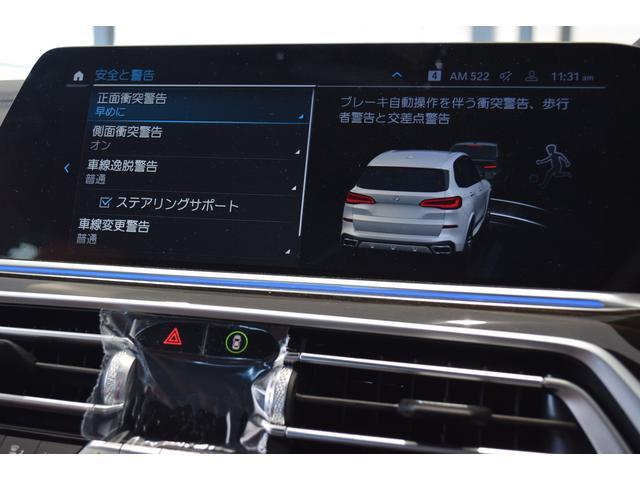 xDrive 45e Mスポーツ コニャックレザーシート 4席シートヒーター ジェスチャーコントロール ハーマンカードンサラウンドシステム 21インチアルミホイール クリスタルシフト 全周囲カメラ LEDヘッドライト Mブレーキ(37枚目)