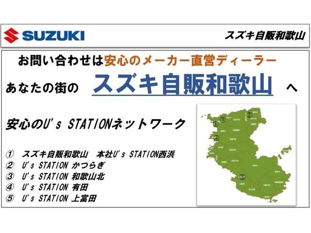 和歌山県下に9拠点(かつらぎ・打田・和歌山北・和歌山西・国体道路・城南・有田・上富田・新宮)を有するスズキ自販和歌山のネットワークでお客様のカーライフをサポートします!
