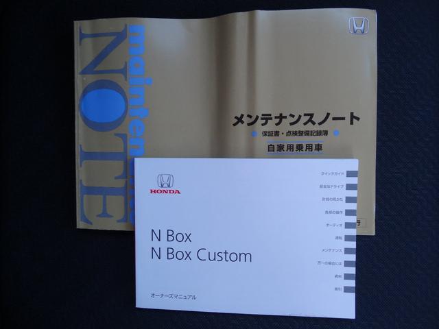「ホンダ」「N-BOX」「コンパクトカー」「奈良県」の中古車23