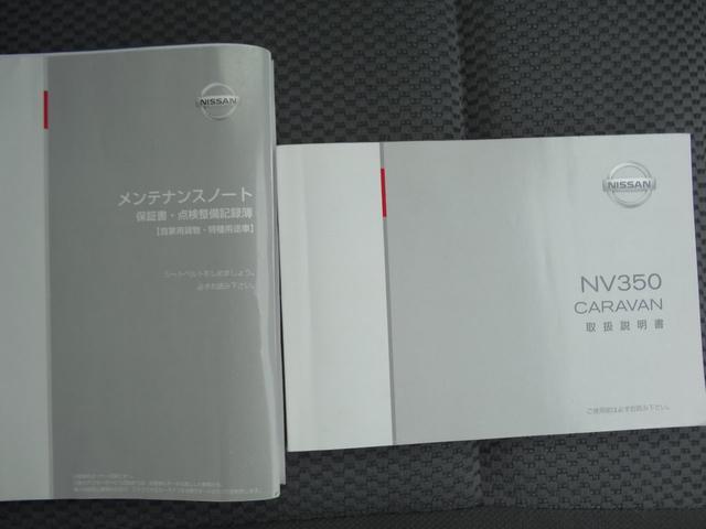 「日産」「NV350キャラバン」「その他」「奈良県」の中古車23