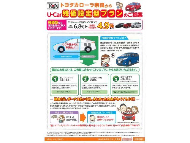 トヨタカローラ奈良から中古車のカシコイ買い方!残価設定型割賦の対象車両です。高年式の中古車でもおもとめやすくなりました!月々のお支払も定額でラクチンです!☆詳しくは店舗スタッフまでお問い合わせください