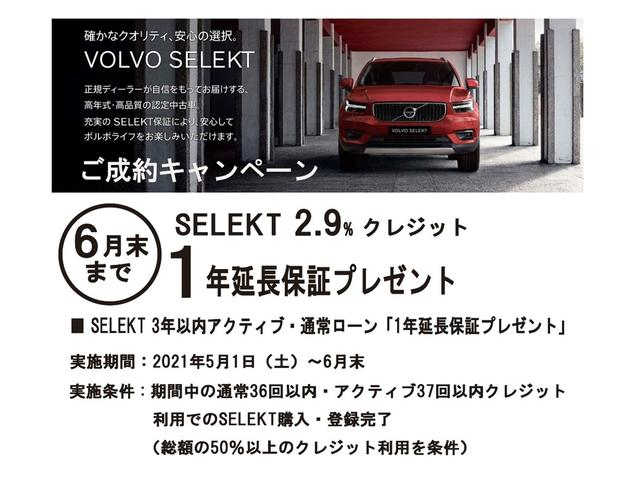 D4 SE 2016モデル ディーゼルターボ ブラックレザーシート フロントシートヒーター 追突回避軽減ブレーキ キーレス バックカメラ 17インチAW ワンオーナー禁煙車 VOLVO SELEKT(2枚目)