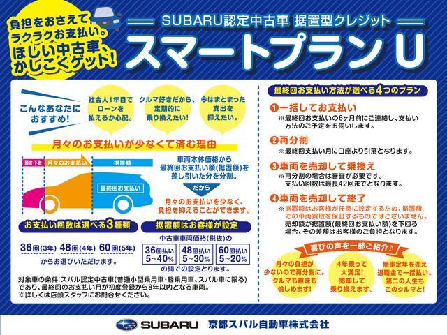 「スバル」「フォレスター」「SUV・クロカン」「京都府」の中古車8