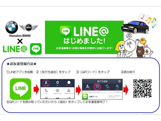 上記BPS西宮店のLINEにご登録頂きますとLINE限定のお得なキャンペーン情報が満載。☆是非ご登録下さいませ☆