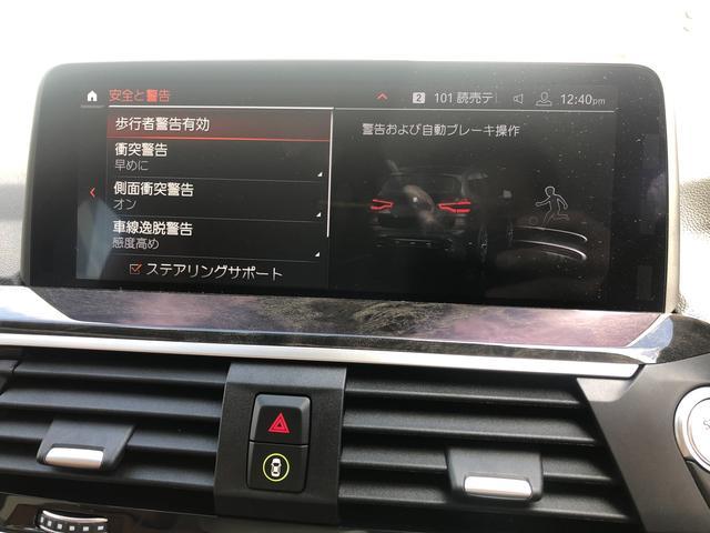 xDrive 20i Xライン ハイラインパッケージ 後期モデル・メーター液晶・コニャックレザー・純正19インチアルミ・アクティブクルーズコントロール・シートヒーター・LEDヘッドライト・全周囲カメラ・純正HDDナビ・地デジ・衝突軽減ブレーキ・G01(4枚目)