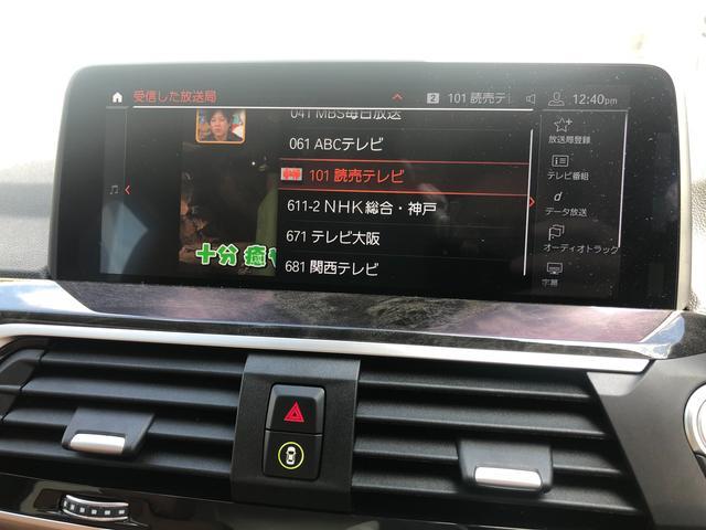 xDrive 20i Xライン ハイラインパッケージ 後期モデル・メーター液晶・コニャックレザー・純正19インチアルミ・アクティブクルーズコントロール・シートヒーター・LEDヘッドライト・全周囲カメラ・純正HDDナビ・地デジ・衝突軽減ブレーキ・G01(41枚目)