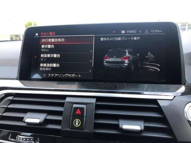 xDrive 20i Xライン ハイラインパッケージ ・ハイラインPKG・黒レザーシート・後期モデルメ-タ-液晶・アクティブクルーズコントロール・ヘッドアップD・ワイアレス充電・全周囲カメラ・純正19AW・電動トランク・地デジ・衝突軽減ブレーキ・G01(41枚目)