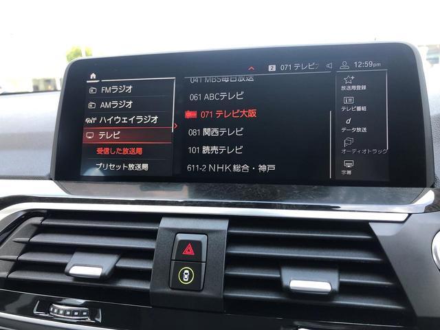 xDrive 20i Xライン ハイラインパッケージ ・ハイラインPKG・黒レザーシート・後期モデルメ-タ-液晶・アクティブクルーズコントロール・ヘッドアップD・ワイアレス充電・全周囲カメラ・純正19AW・電動トランク・地デジ・衝突軽減ブレーキ・G01(42枚目)