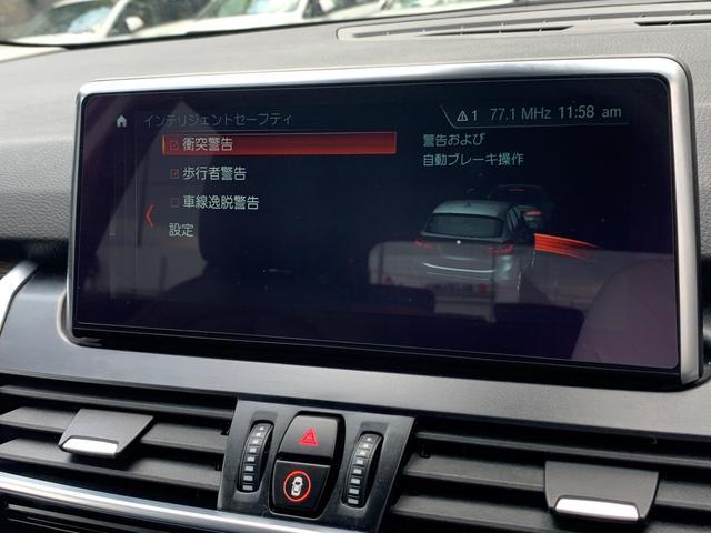 218dアクティブツアラー ラグジュアリー 認定保証・黒革・シートヒーター・アドバンスドアクティブセーフティPKG・ヘッドアップディスプレイ・コンフォートPKG・電動リアゲート・メモリ付電動シート・Pサポート・純正ナビ・BluetoothF45(46枚目)