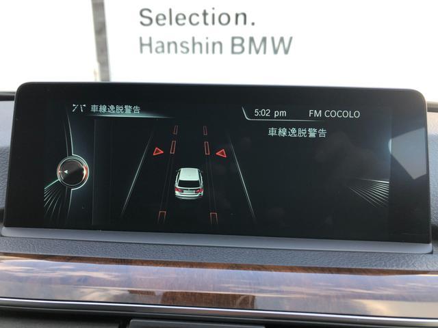 320iツーリング ラグジュアリー ・認定保証・ブラックレザー・ACC・LEDヘッドライト・シートヒーター・衝突軽減ブレーキ・車線逸脱警告・純正HDDナビ・バックカメラ・電動テールゲート・Bluetooth・電動シート・ETC・F31(30枚目)