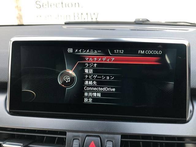 218iアクティブツアラーセレブレションEDファッシ ・認定保証・ワンオーナー・ベージュレザー・LEDヘッドライト・シートヒーター・衝突軽減ブレーキ・車線逸脱警告・純正HDDナビ・バックカメラ・電動テールゲート・Bluetooth・ミラーETC・F45(17枚目)