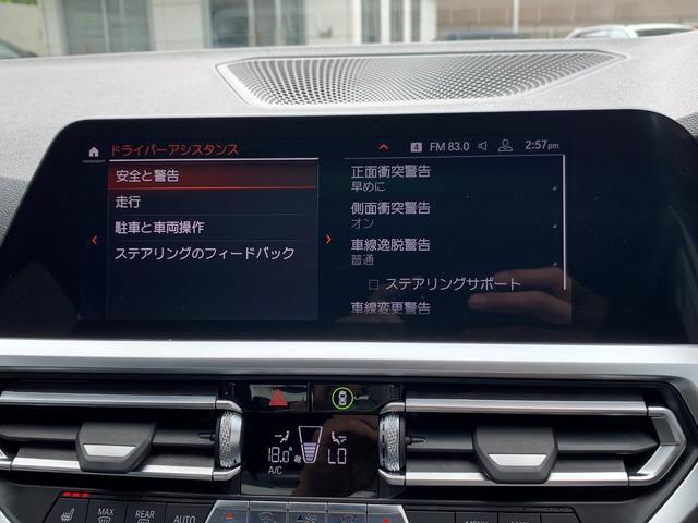320d xDrive Mスポーツ 認定保証・パーキングアシストプラス・シートヒーター・純正HDDナビ・360°カメラ・PDC・コンフォートアクセス・純正18AW・ACC・Dアシスト・パドルシフト・電動シート・LEDヘッドライト・G20(17枚目)