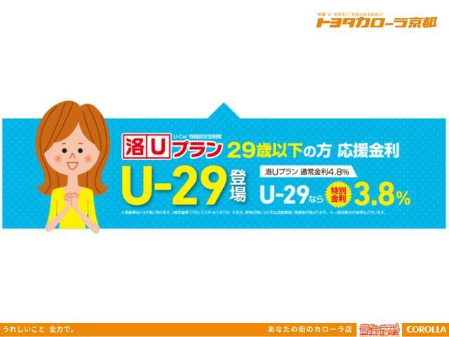 ☆★☆【洛Uプラン U-29】☆★☆29歳以下の方を応援する【洛UプランU-29】です!洛Uプラン通常金利からさらに特別金利3.8%となります!※詳しくは営業スタッフまでお問合せ下さい。