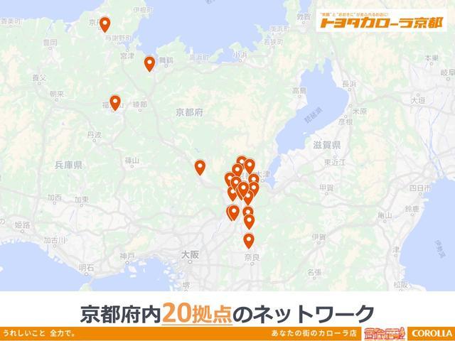 ☆★☆京都府内20拠点のネットワーク☆★☆トヨタカローラ京都は京都府内に20の複数拠点がございます。転勤やお引越しで住所が変わっても、お近くのトヨタカローラ京都で点検整備が可能です。