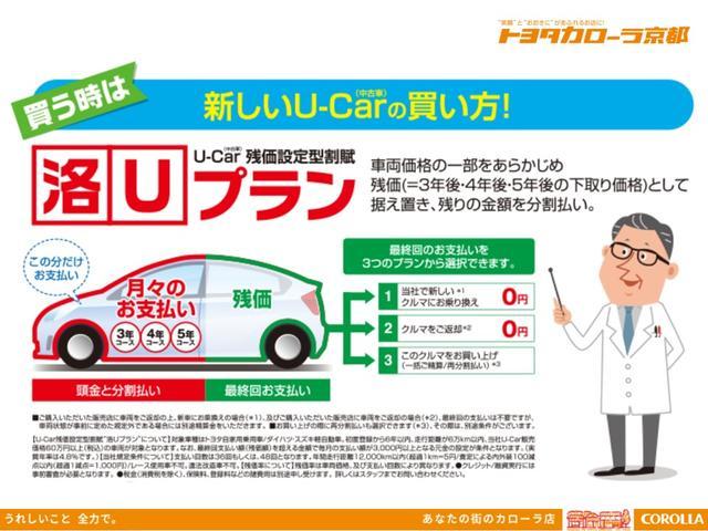 ☆★☆【洛Uプラン】☆★☆車両価格の一部をあらかじめ残価(=3年・4年後・5年後の下取り価格)として据え置き、残りの金額を分割払いにします。29歳以下の方を応援する「洛UプランU-29」もございます。