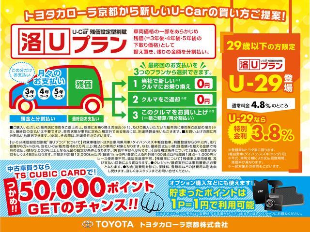 トヨタカローラ京都より、新しい中古車の買い方をご提案致します!「月々のお支払いをお安くしたい!」方に是非オススメ!残価設定型【洛Uプラン】☆29歳以下の方はさらにお得です!