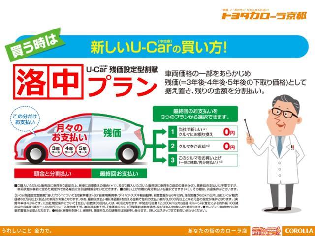 ☆★☆【洛中プラン】☆★☆車両価格の一部をあらかじめ残価(=3年・4年後・5年後の下取り価格)として据え置き、残りの金額を分割払いにします。29歳以下の方を応援する「洛Uプラン中-29」もございます。