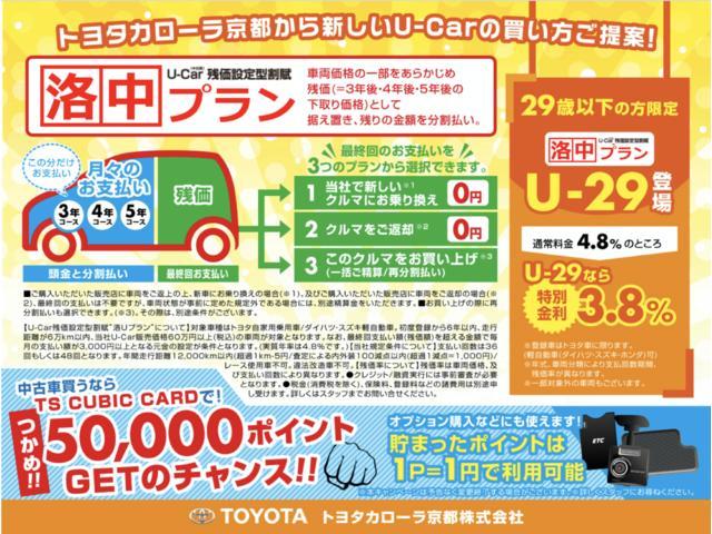 トヨタカローラ京都より、新しい中古車の買い方をご提案致します!「月々のお支払いをお安くしたい!」方に是非オススメ!残価設定型【洛中プラン】☆29歳以下の方はさらにお得です!