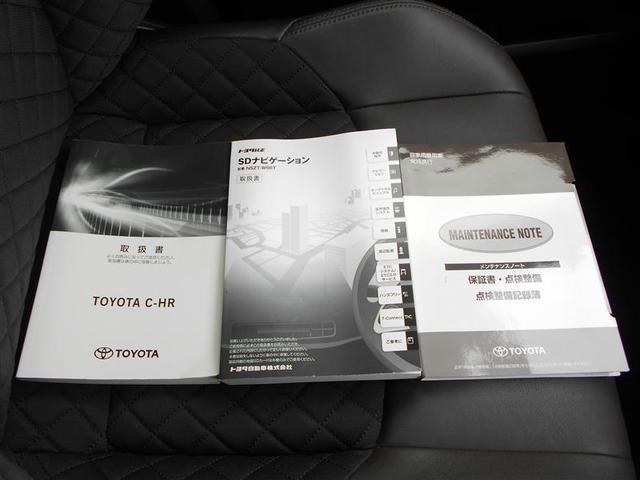 G トヨタ認定中古車 LEDヘッド TVナビ レーダークルコン スマートキ バックモニ 地デジTV 横滑り防止装置 ABS ETC付 アルミホイール キーレスエントリー DVD パワステ オートエアコン(26枚目)