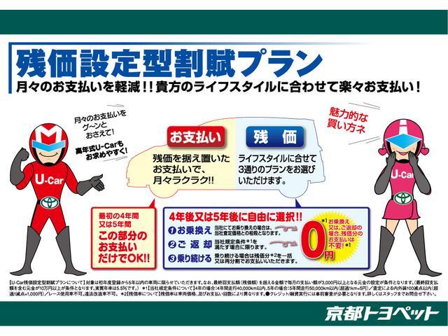 X トヨタ認定中古車(31枚目)