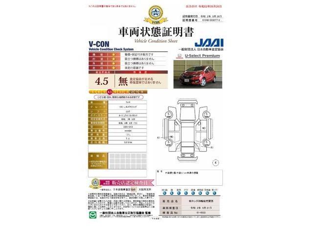 13G・L ホンダセンシング 弊社試乗車 ETC フルセグ(5枚目)