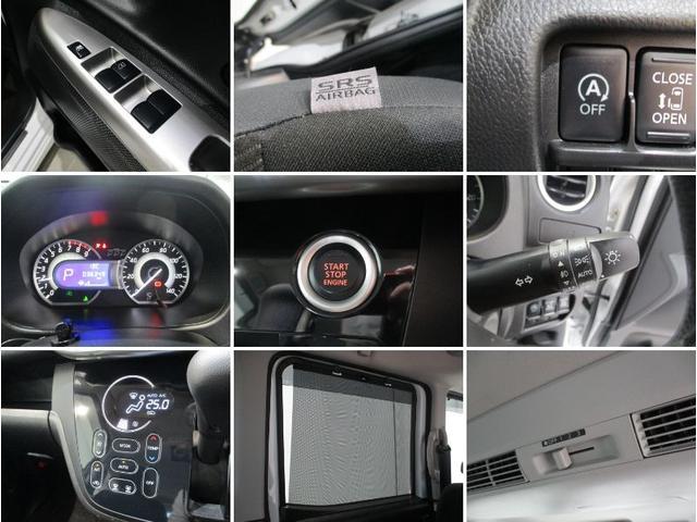 ハイウェイスター X Gパッケージ アラウンドビューモニター付ルームミラー 両側パワースライドドア インテリジェンスキー ETC HID プッシュボタンスタート オートライト オートエアコン シートリフター チルトステアリング(15枚目)