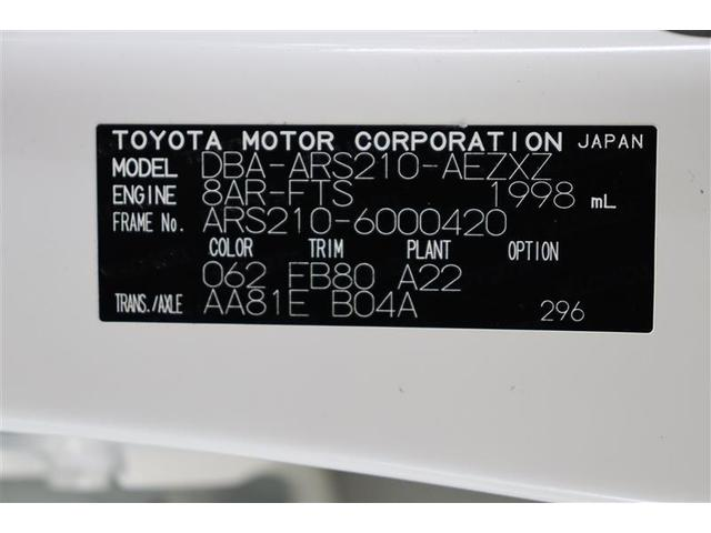 アスリートS-T フルセグ メモリーナビ DVD再生 バックカメラ 衝突被害軽減システム ETC ドラレコ LEDヘッドランプ 記録簿 アイドリングストップ(20枚目)