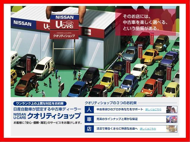 NISSAN U-CARS クオリティショップ認定店です!お客様に「安心・信頼・満足」のサービスをお届け致します