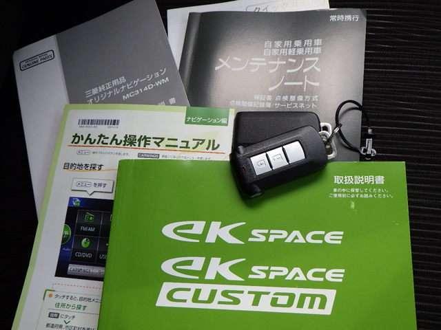 「三菱」「eKスペース」「コンパクトカー」「京都府」の中古車20