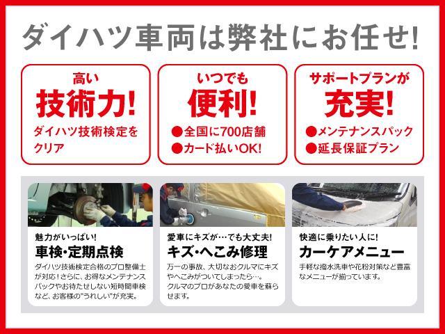 「ダイハツ」「タント」「コンパクトカー」「京都府」の中古車27