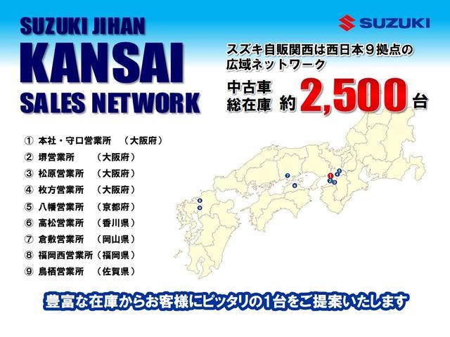 スズキ自販関西は西日本9拠点の広域ネットワーク。豊富な在庫からお客様にピッタリの1台をご提案いたします。