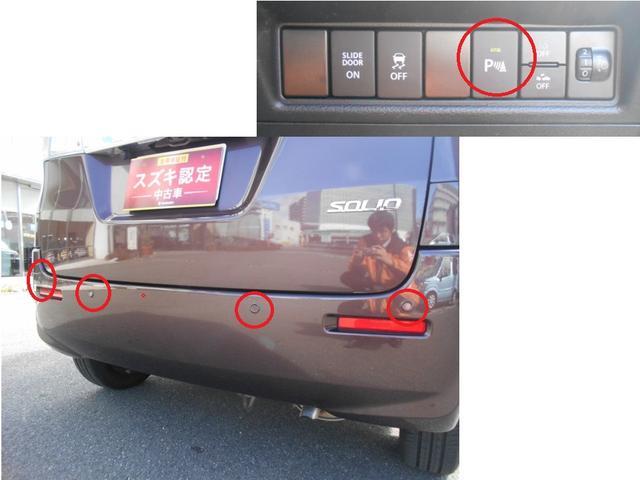 4つの超音波センサーでバック時にも安心を!後退時ブレーキサポートを搭載♪4段階のブザー音で障害物との距離感を知らせます!