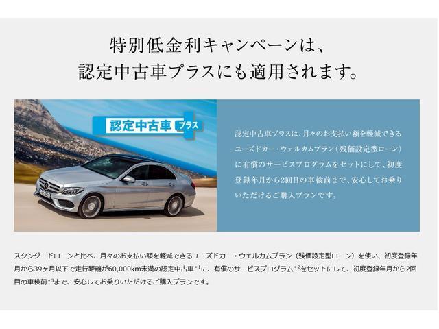 特別低金利キャンペーンは、認定中古車プラスにも適用されます。