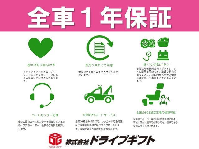 ドライブギフトでは全車両に1年間の保証を無料でお付けしております。全国対応の保証ですので、遠方の方もご利用いただけます。※一部車両と輸入車を除く。
