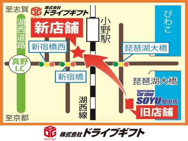 SOYU堅田店が株式会社ドライブギフトになって、場所も移転して新しくリニューアルOPENしました!