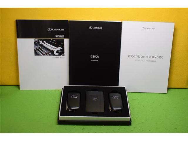 IS300h フルセグ メモリーナビ DVD再生 ミュージックプレイヤー接続可 バックカメラ 衝突被害軽減システム ETC LEDヘッドランプ(20枚目)