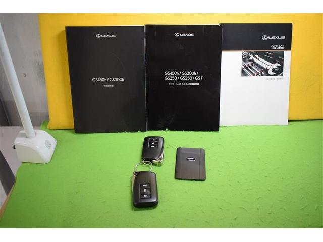 GS450h バージョンL 革シート フルセグ メモリーナビ DVD再生 ミュージックプレイヤー接続可 バックカメラ 衝突被害軽減システム ETC LEDヘッドランプ(20枚目)