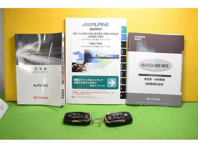 2.5S Aパッケージ タイプブラック フルセグ メモリーナビ DVD再生 後席モニター バックカメラ ETC 両側電動スライド LEDヘッドランプ 乗車定員7人 3列シート フルエアロ(20枚目)