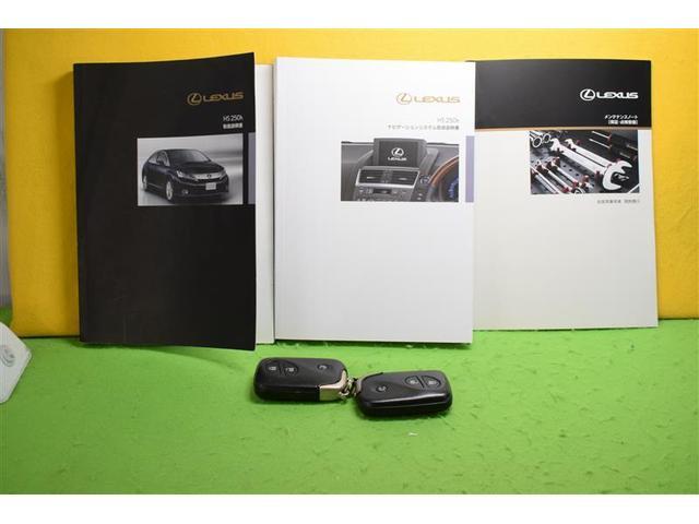 HS250h バージョンI 革シート フルセグ HDDナビ DVD再生 ミュージックプレイヤー接続可 バックカメラ ETC LEDヘッドランプ(20枚目)