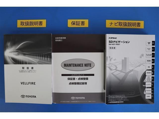 2.5Z Aエディション フルセグ メモリーナビ DVD再生 後席モニター バックカメラ 衝突被害軽減システム ETC 両側電動スライド LEDヘッドランプ 乗車定員7人 3列シート ワンオーナー アイドリングストップ(19枚目)