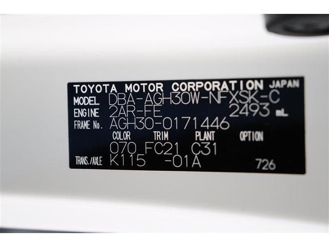 2.5Z Gエディション フルセグ メモリーナビ DVD再生 後席モニター バックカメラ 衝突被害軽減システム ETC 両側電動スライド LEDヘッドランプ 乗車定員7人 3列シート(33枚目)