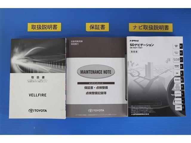 2.5Z Gエディション フルセグ メモリーナビ DVD再生 後席モニター バックカメラ 衝突被害軽減システム ETC 両側電動スライド LEDヘッドランプ 乗車定員7人 3列シート(34枚目)