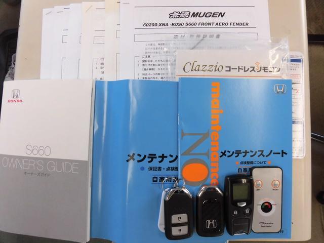 「ホンダ」「S660」「オープンカー」「滋賀県」の中古車59