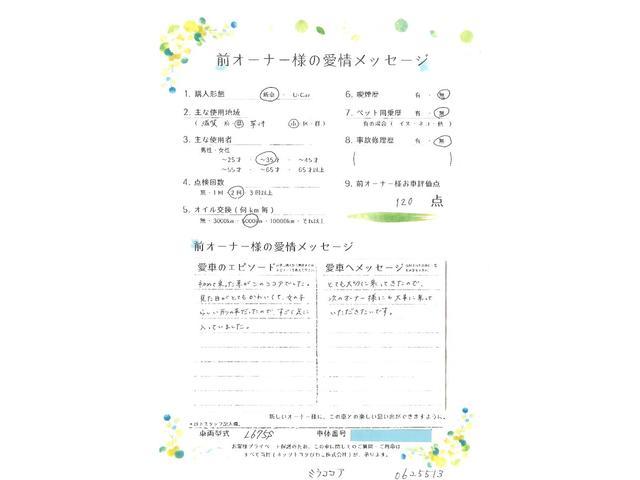 ココアプラスXスマートセレクションSN(3枚目)