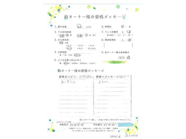 S ナビ・ETC(18枚目)