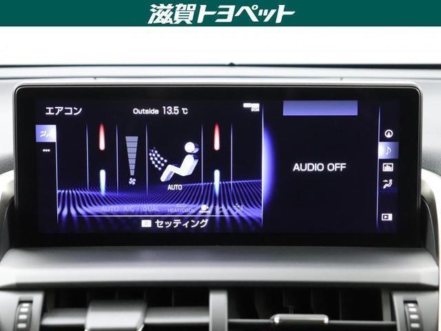 NX300 Iパッケージ フルセグ メモリーナビ DVD再生 ミュージックプレイヤー接続可 バックカメラ 衝突被害軽減システム ETC LEDヘッドランプ ワンオーナー 記録簿 アイドリングストップ(6枚目)