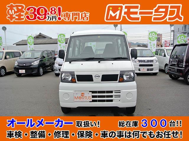 「日産」「クリッパーバン」「軽自動車」「京都府」の中古車4
