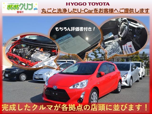 兵庫トヨタのまるクリ!丸ごと洗浄したU-Carをお客様にご提供します!!!