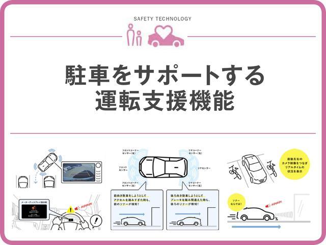 トヨタではインテリジェントクリアランスソナーをはじめとする、駐車時などに踏み間違えたときもぶつからないようフォローする機能を、数多くの車種に搭載しています。※車種により設定される機能が異なります。